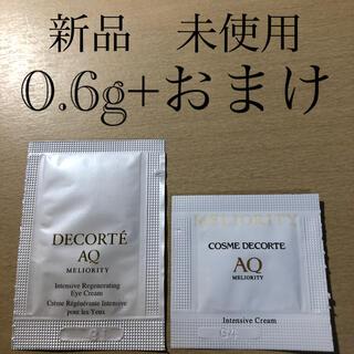 コスメデコルテ(COSME DECORTE)のコスメデコルテAQミリオリティインテンシブアイクリームn 0.6g+おまけ(アイケア/アイクリーム)
