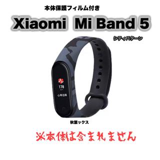 アンドロイド(ANDROID)のXiaomi Band5 交換ストラップ カモフラ 変えバンド シャオミバンド5(ラバーベルト)