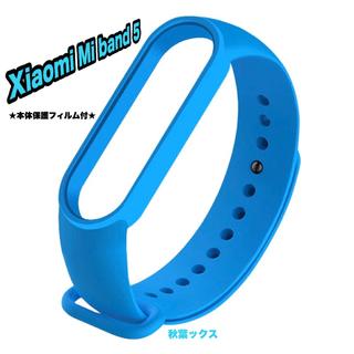 アンドロイド(ANDROID)のXiaomi Band5 交換ストラップ ブルー 変えバンド シャオミバンド5(ラバーベルト)