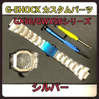 ジーショック(G-SHOCK)のG-SHOCK カスタム 交換 メタル パーツ シルバー  GX GXW バンド(腕時計(デジタル))