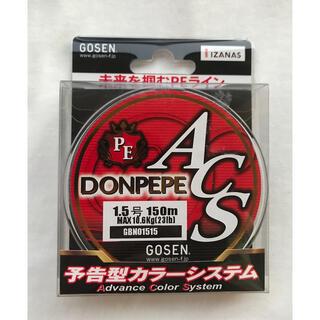 ゴーセン(GOSEN)のゴーセン   ドンぺぺ ACS 1.5号 150m    送料無料   (釣り糸/ライン)
