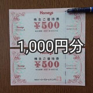 ハニーズ(HONEYS)のハニーズ 株主優待券 1,000円分(ショッピング)