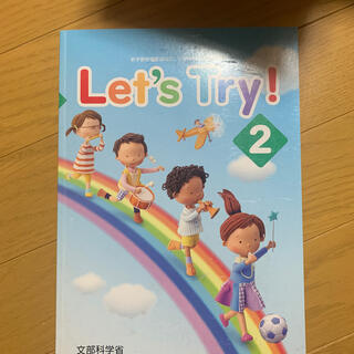 ショウガクカン(小学館)のLet's Try! 新学習指導要領対応小学校外国語活動教材 2(人文/社会)