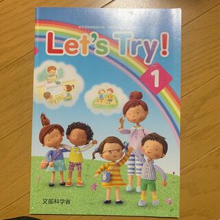 ショウガクカン(小学館)のLet's Try! 新学習指導要領対応小学校外国語活動教材 1(人文/社会)