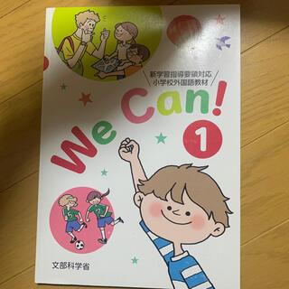 ショウガクカン(小学館)のWe Can! 新学習指導要領対応小学校外国語活動教材 1(人文/社会)