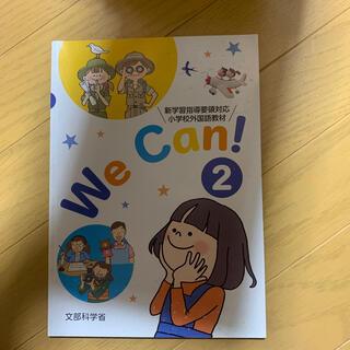 ショウガクカン(小学館)のWe Can! 新学習指導要領対応小学校外国語活動教材 2(人文/社会)