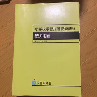 ショウガクカン(小学館)の小学校学習指導要領解説 総則編(人文/社会)