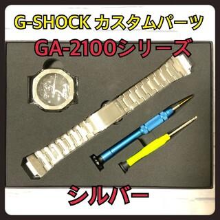 ジーショック(G-SHOCK)のG-SHOCK カスタム 交換 メタル パーツ シルバー  2100 バンド(腕時計(デジタル))