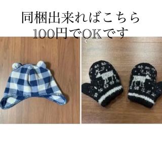 ニシマツヤ(西松屋)の1〜4歳 ミトン手袋(手袋)