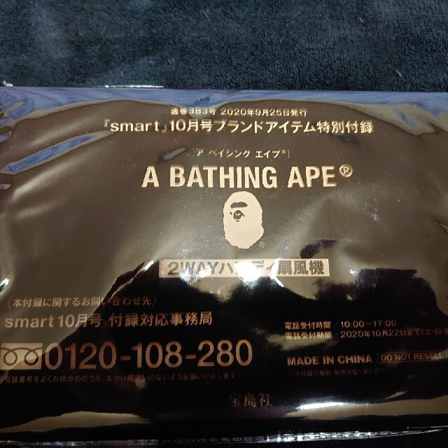 A BATHING APE(アベイシングエイプ)のA BATHINGAPE 2WAYハンディ扇風機 スマホ/家電/カメラの冷暖房/空調(扇風機)の商品写真