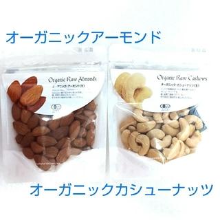 🔴オーガニックアーモンド(生)&オーガニックカシューナッツ(生)のセット(菓子/デザート)