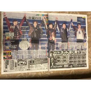 アラシ(嵐)のスポーツ報知 11/4号(印刷物)