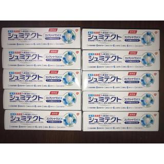 アースセイヤク(アース製薬)のシュミテクト コンプリートワンEX 試供品 10本セット(歯磨き粉)