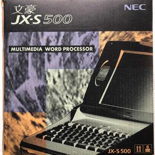 エヌイーシー(NEC)の【美品】NEC ワープロ 文豪 JX-S500 中古(オフィス用品一般)