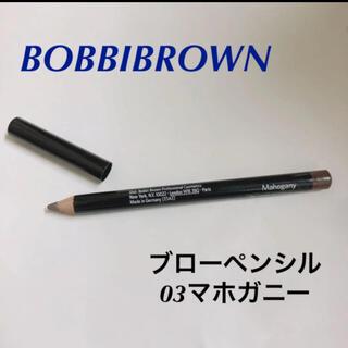 ボビイブラウン(BOBBI BROWN)のBOBBIBROWN ブローペンシル 03 マホガニー(アイブロウペンシル)