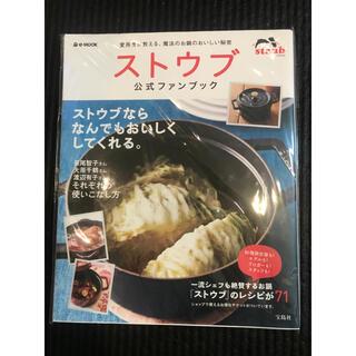 新品 定価1,500円 ストウブ staub  グルメ 料理本