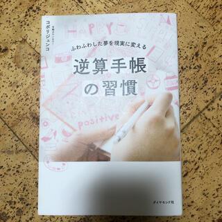 ダイヤモンドシャ(ダイヤモンド社)の逆算手帳の習慣 ふわふわした夢を現実に変える(文学/小説)