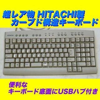 ヒタチ(日立)の打つ為のカーブド構造キーボード超レア物入手困難HITACHI製(PC周辺機器)