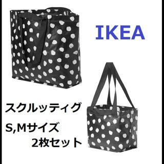 イケア(IKEA)の【新品】IKEA スクルッティグ エコバッグ S,Mサイズ 2枚セット(ショップ袋)