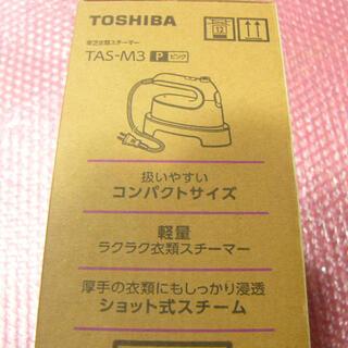 トウシバ(東芝)のちぃだま様専用 東芝 衣類スチーマー(アイロン)