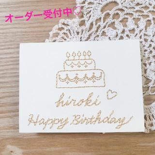 【刺繍】幸せのオリジナルバースデーカード(カード/レター/ラッピング)