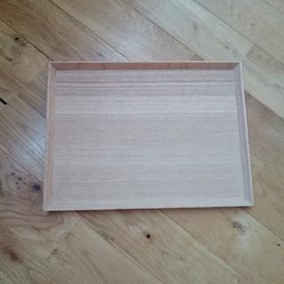 ムジルシリョウヒン(MUJI (無印良品))の無印良品 木製トレー 未使用品(テーブル用品)