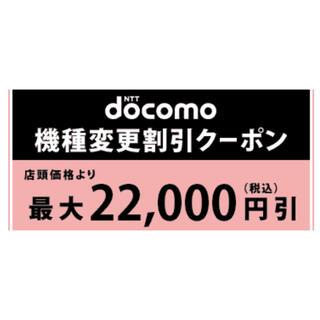 エヌティティドコモ(NTTdocomo)の【iPhone11/12】docomo 機種変更クーポン最大22,000円(その他)