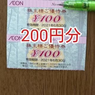 AEON - イオン 株主優待券 200円分