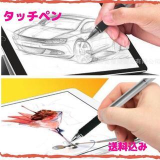 【レッド】 タッチペン 絵画ペン タブレット スタイラスペン スマートフォン(その他)