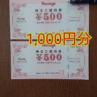 ハニーズ(HONEYS)のハニーズ 株主優待券 1,000円ぶん(ショッピング)