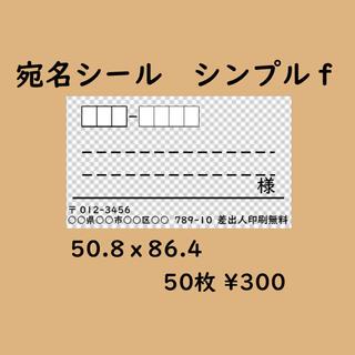 宛名シール 50枚 シンプルf(宛名シール)