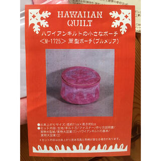 ベルメゾン(ベルメゾン)のハワイアンキルト 手作りキット(生地/糸)
