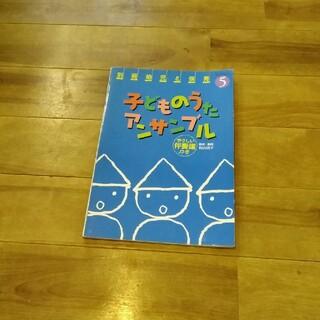 ショウガクカン(小学館)の別冊 幼児と保育 子どものうたアンサンブル(童謡/子どもの歌)