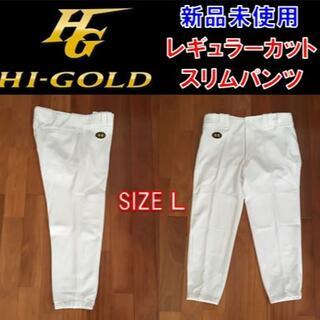 ハイゴールド(HI-GOLD)の新品未使用 HI-GOLD ハイゴールド レギュラー スリムパンツ Lサイズ(ウェア)