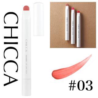 【大特価】人気色!CHICCA キッカ メスメリックリップラインスティック 03(口紅)