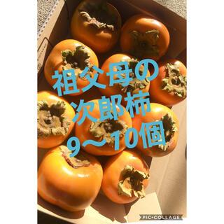 祖父母の次郎柿 9〜10個(フルーツ)