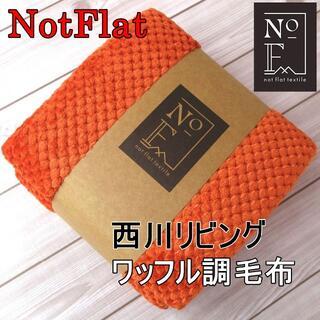 【値下げしました】NotFlat 西川ワッフル調ニューマイヤー毛布・シングル(毛布)
