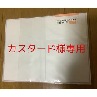 コクヨ(コクヨ)のジブン手帳クリアカバー<A5スリム専用>(手帳)