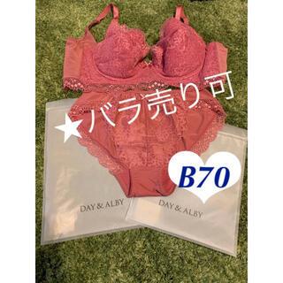 【新品】DAY&ALBY  丸盛りブラ&ショーツ B70 ローズピンク(ブラ&ショーツセット)