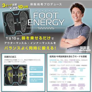 ディノス(dinos)の  保阪尚希 プロデュースの足裏EMS フットエナジー TBSショッピング(トレーニング用品)