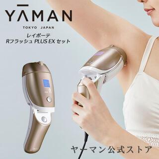 ヤーマン(YA-MAN)のレイボーテ RフラッシュPLUS EXセット(脱毛/除毛剤)
