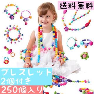 【最安値】ヒモなしで 繋げられる 知育ビーズ 250個 ブレスレット付き 大人気(知育玩具)