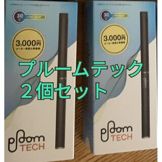 プルームテック(PloomTECH)のプルームテック 充電式バッテリー2セット ブラック(バッテリー/充電器)