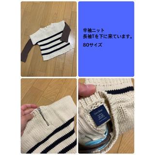 長袖 セーター 色々