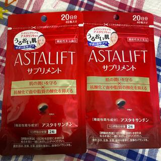 アスタリフト(ASTALIFT)のアスタリフト サプリメント20日分  2袋(ビタミン)