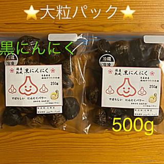 ⭐️新物・大粒⭐️ 国産 熟成 黒にんにく 500g  青森県産 福地六ペン(野菜)