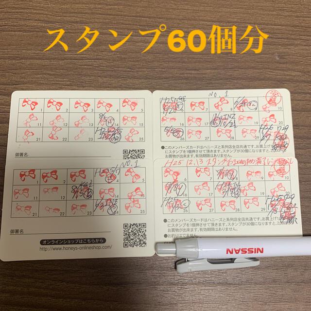 HONEYS(ハニーズ)のハニーズポイントカード HONEYS 4000円分 チケットの優待券/割引券(ショッピング)の商品写真