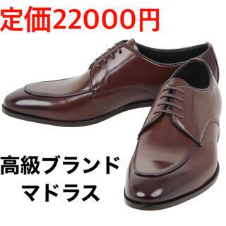 マドラス(madras)のビジネスシューズ 革靴 マドラス Madras Uチップシューズ(ドレス/ビジネス)