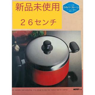 マイヤー(MEYER)の新品未使用 ホーロー鍋 両手鍋 ガス 26センチ MEYER(鍋/フライパン)