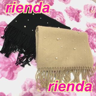 リエンダ(rienda)の【最終値下げ】rienda★Fパールストール★Rady*リゼクシー*エイミー(マフラー/ショール)